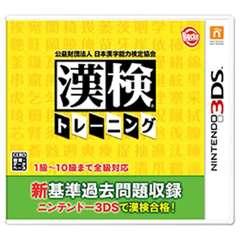 公益財団法人 日本漢字能力検定協会 漢検トレーニング【3DSゲームソフト】