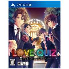 LOVE:QUIZ~恋する乙女のファイナルアンサー~ 通常版【PS Vitaゲームソフト】