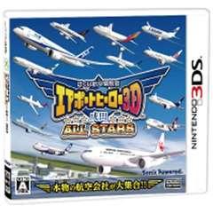 ぼくは航空管制官 エアポートヒーロー3D 成田 ALL STARS【3DSゲームソフト】