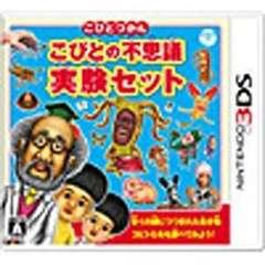 こびとづかん こびとの不思議 実験セット【3DSゲームソフト】