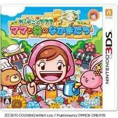 ガーデニングママ:ママと森のなかまたち【3DSゲームソフト】