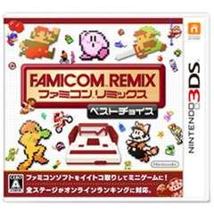 ファミコンリミックス ベストチョイス【3DSゲームソフト】