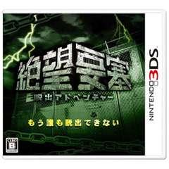 脱出アドベンチャー 絶望要塞【3DSゲームソフト】