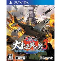 大戦略 大東亜興亡史3 第二次世界大戦勃発! ~枢軸軍対連合軍 全世界戦~ 通常版【PS Vitaゲームソフト】