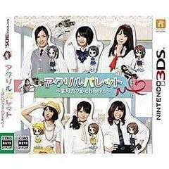 アクリルパレット~彩りカフェ・Cheers~【3DSゲームソフト】