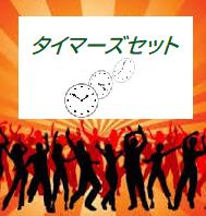 再入荷【合法】タイマーズセット 合法カクテルシリーズ①