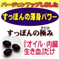 """薬膳すっぽん """"すっぽんの極み"""""""