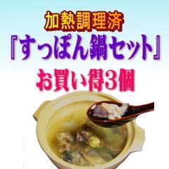 調理済みすっぽん鍋 3セット 送料無料