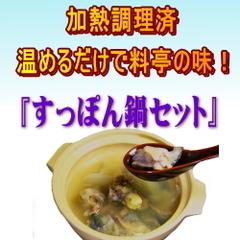 調理済みすっぽん鍋 1セット