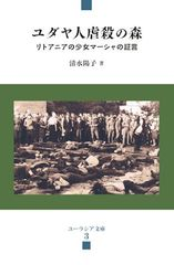 ユダヤ人虐殺の森