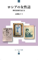 ロシアの女性誌~時代を映す女たち