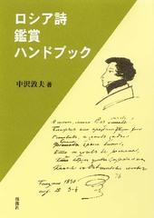 ロシア詩鑑賞ハンドブック(特価本)