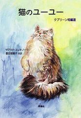 猫のユーユー