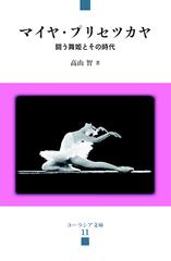 マイヤ・プリセツカヤ~闘う舞姫とその時代