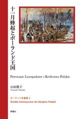 十一月蜂起とポーランド王国