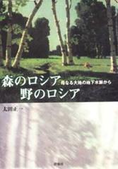 森のロシア 野のロシア(特価本)