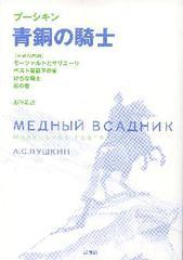 青銅の騎士 (+「小さな悲劇」)