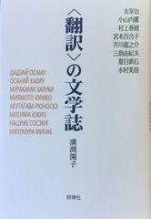 〈翻訳〉の文学誌