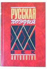 Russkaia poeziia XX vek