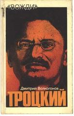 ヴォルコゴーノフ『トロツキイ』(2巻本)