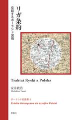 リガ条約―交錯するポーランド国境