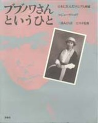 ブブノワさんというひと~日本に住んだロシア人画家