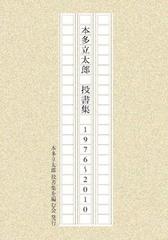 本多立太郎 投書集1976~2010