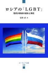 ロシアの「LGBT」~性的少数者の過去と現在
