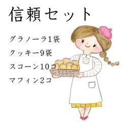 GWお楽しみセットA/4月29日