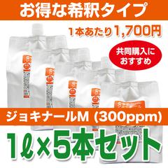 ジョキナールM300 経済的な希釈液タイプ5本セット