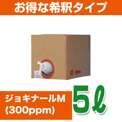 ジョキナールM300 経済的な希釈液タイプ5ℓ