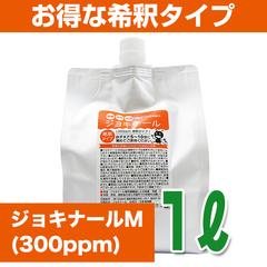 ジョキナールM300 経済的な希釈液タイプ1ℓ