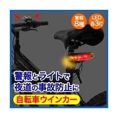 自転車ウインカー(LEDライト)EEA-YW0672