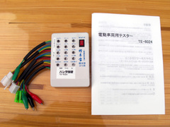 電動自転車テスターTE-6024