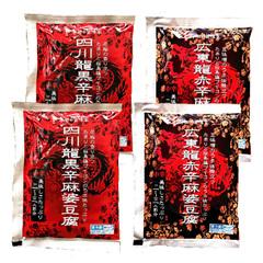 四川龍黒辛麻婆豆腐、広東龍赤辛麻婆豆腐 お得な組合せ4個セット(各2個)