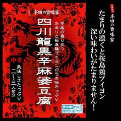 花椒の香り立つ たまりと桜島鶏ブイヨンのうま味たっぷり 四川龍黒辛麻婆豆腐