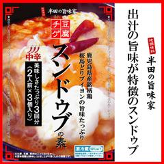 桜島どりブイヨンの旨味たっぷり スンドゥブの素(2人前×3個入り)