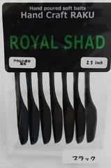 ロイヤルシャッド2.5 ブラック