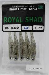 ロイヤルシャッドプロ アバロン3 ニュージーシュリンプ