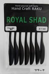 ロイヤルシャッド2.7 ブラック