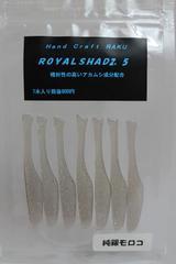 ロイヤルシャッド2.5 純銀モロコ