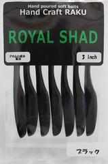 ロイヤルシャッド 3インチ ブラック