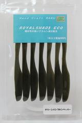 2017Feco認定 ロイヤルシャッド3エコ グリーンパンプキンペッパー