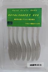 2017Feco認定 ロイヤルシャッド2.7エコ 純銀モロコ