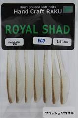 Feco認定 ロイヤルシャッド2.5エコ フラッシュワカサギ