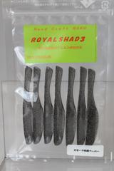 ロイヤルシャッド3 スモーク純銀ペッパー