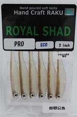 ロイヤルシャッド プロ 3インチ エコバージョン 抱卵公魚