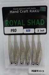 ロイヤルシャッドプロ 3インチ エコバージョン 純銀モロコ