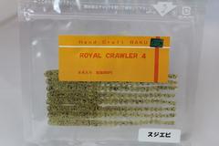 FECO認定 ロイヤルクローラー4 スジエビ