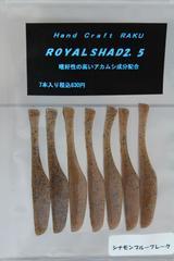ロイヤルシャッド2.5 シナモンブルーフレーク